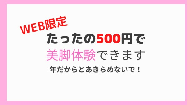 500円で美脚体験
